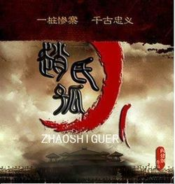 Orphan Of Zhao