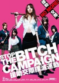 Stop The Bitch Campaign Hell Version