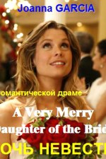 A Very Merry Daughter Of The Bride