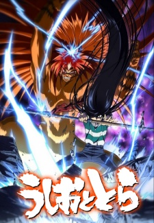 Ushio To Tora: Season 2