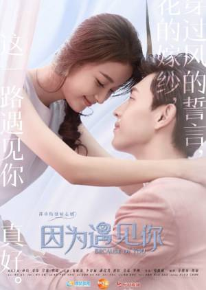 Because Of You (2017)