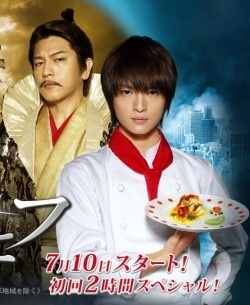 Nobunaga No Chef Season 2