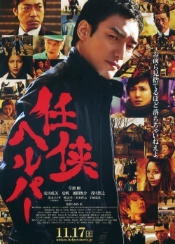 Ninkyo Helper (movie)