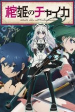 Hitsugi No Chaika (sub)