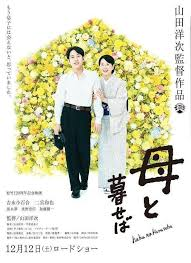 Living With My Mother (nagasaki: Memories Of My Son)