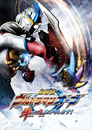 Ultraman Orb The Movie: I'm Borrowing The Power Of Your Bonds!