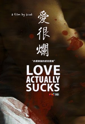 Love Actually... Sucks!