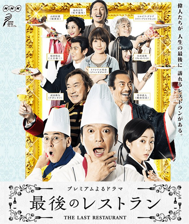 The Last Restaurant (saigo No Restaurant)
