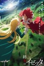 Izetta: The Last Witch: Season 1