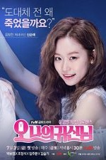 Oh My Ghost!: Season 1