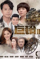 Tvb Brother's Keeper 2 (2016)